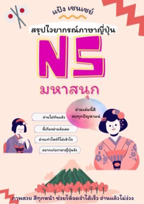 หน้าปก-n5-มหาสนุก-ookbee