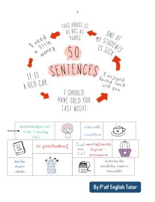 50-sentences-หน้าปก-ookbee