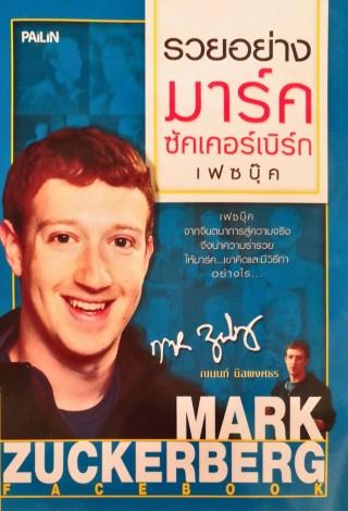 หน้าปก-รวยอย่างมาร์ค-ซัคเคอร์เบิร์ก-เฟซบุ๊ค-ookbee