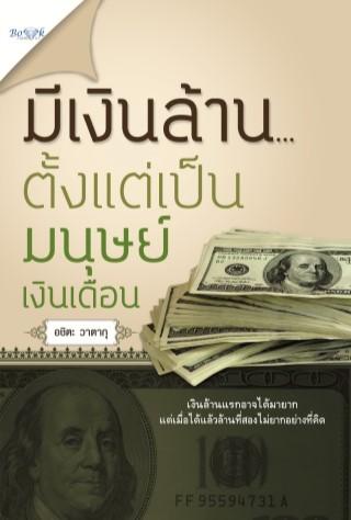 หน้าปก-มีเงินล้านตั้งแต่เป็นมนุษย์เงินเดือน-ookbee