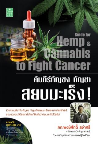 หน้าปก-คัมภีร์กัญชง-กัญชา-สยบมะเร็ง-ookbee
