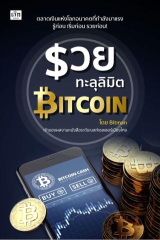 หน้าปก-รวยทะลุลิมิต-bitcoin-ookbee