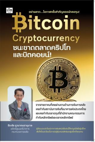 หน้าปก-bitcoin-cryptocurrency-ชนะขาดตลาดคริปโทและบิตคอยน์-ookbee