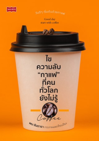 หน้าปก-ไขความลับ-กาแฟ-ที่คนทั่วโลกยังไม่รู้-ookbee