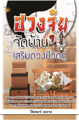 หน้าปก-ฮวงจุ้ย-จัดบ้าน-เสริมดวงชีวิตคู่-ookbee