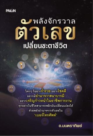 หน้าปก-พลังจักรวาลตัวเลข-เปลี่ยนชะตาชีวิต-ookbee