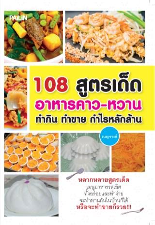 หน้าปก-108-สูตรเด็ดอาหารคาว-หวาน-ทำกิน-ทำขาย-กำไรหลักล้าน-ookbee