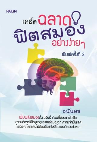 หน้าปก-เคล็ดฉลาดฟิตสมองอย่างง่ายๆ-ookbee
