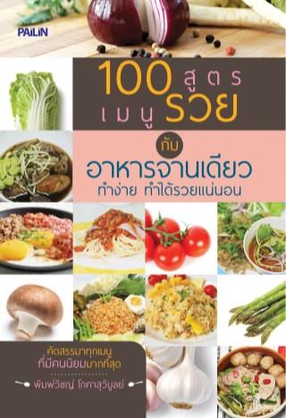 หน้าปก-100-สูตรเมนูรวย-กับอาหารจานเดียว-ทำง่าย-ทำได้รวยแน่นอน-ookbee