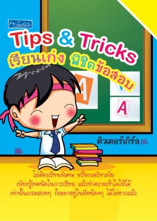 หน้าปก-tips-tricks-เรียนเก่ง-พิชิตข้อสอบ-ookbee
