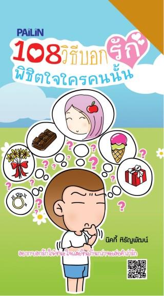 หน้าปก-108-วิธีบอกรัก-พิชิตใจใครคนนั้น-ookbee