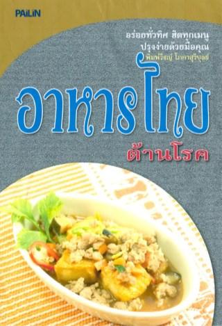 หน้าปก-อาหารไทยต้านโรค-ookbee