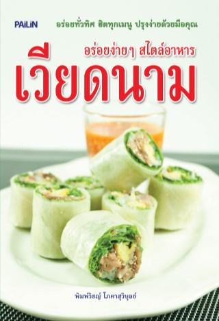 หน้าปก-อร่อยง่ายๆ-สไตล์อาหารเวียดนาม-ookbee