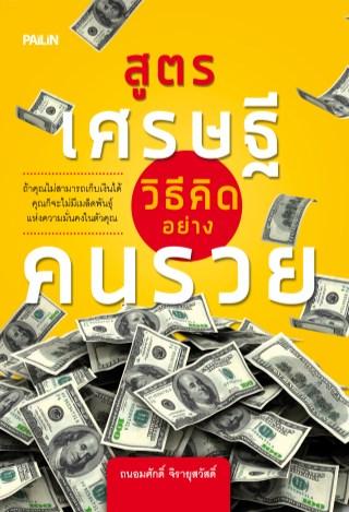 หน้าปก-สูตรเศรษฐี-วิธีคิดอย่างคนรวย-ookbee