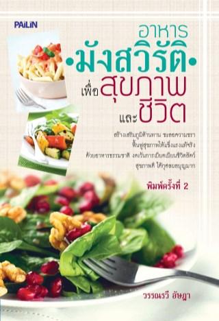 อาหารมังสวิรัติ-เพื่อสุขภาพและชีวิต-หน้าปก-ookbee