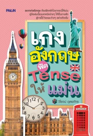เก่งอังกฤษฟิต-tense-ให้แม่น-หน้าปก-ookbee