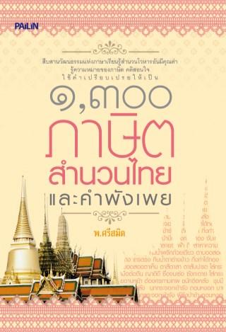หน้าปก-๑๓๐๐-ภาษิต-สำนวนไทย-และคำพังเพย-ookbee