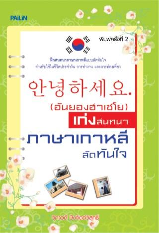 หน้าปก-อันยองฮาเซโย-เก่งสนทนาภาษาเกาหลีลัดทันใจ-ookbee