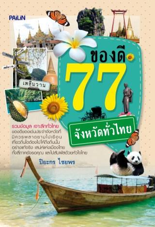 ของดี-77-จังหวัดทั่วไทย-หน้าปก-ookbee