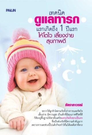 เทคนิคดูแลทารกแรกเกิดถึง-1-ปีแรก-ให้โตไว-เลี้ยงง่าย-สุขภาพดี-หน้าปก-ookbee