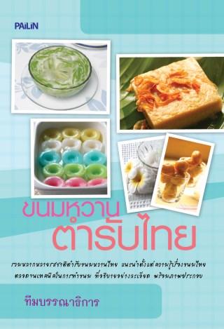 หน้าปก-ขนมหวานตำรับไทย-ookbee