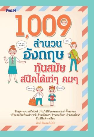 หน้าปก-1009-สำนวนอังกฤษทันสมัย-สปีคได้เท่ๆ-คมๆ-ookbee