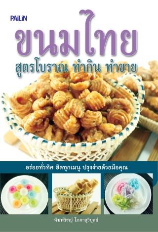 หน้าปก-ขนมไทยสูตรโบราณ-ทำกิน-ทำขาย-ookbee