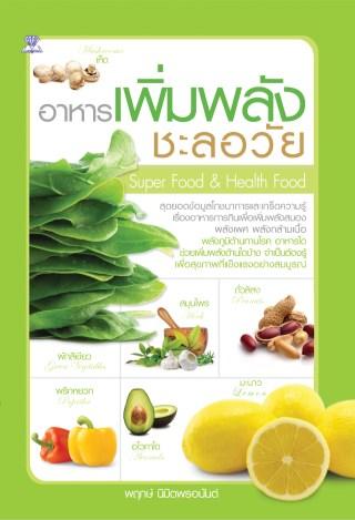 หน้าปก-อาหารเพิ่มพลัง-ชะลอวัย-super-food-health-food-ookbee
