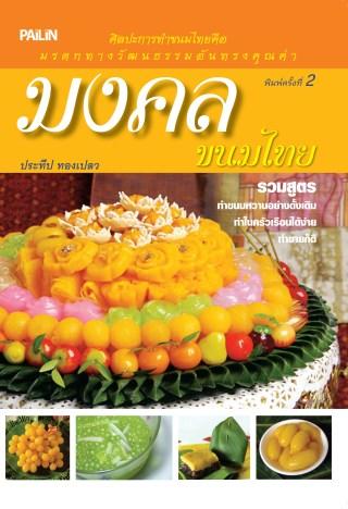 หน้าปก-มงคลขนมไทย-ookbee