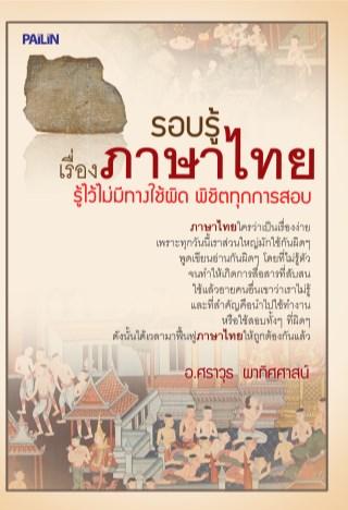 หน้าปก-รอบรู้เรื่องภาษาไทย-รู้ไว้ไม่มีทางใช้ผิด-พิชิตทุกการสอบ-ookbee