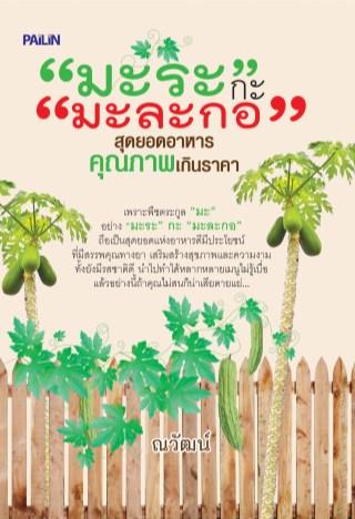 หน้าปก-มะระ-กะ-มะละกอ-สุดยอดอาหารคุณภาพเกินราคา-ookbee