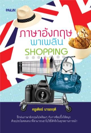 หน้าปก-ภาษาอังกฤษพาเพลิน-shopping-ookbee