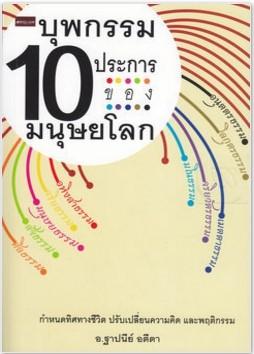 หน้าปก-บุพกรรม-10-ประการของมนุษยโลก-ookbee