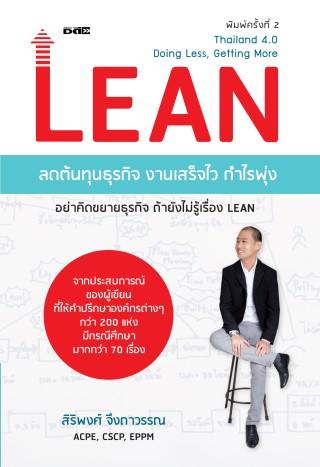 หน้าปก-lean-ลดต้นทุนธุรกิจ-งานเสร็จไว-กำไรพุ่ง-ookbee
