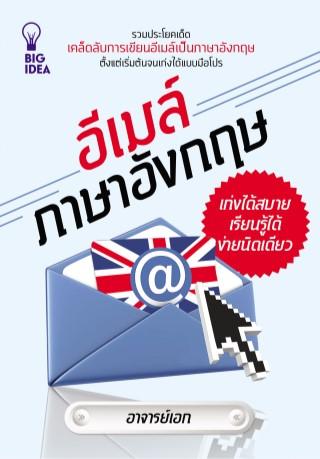 หน้าปก-อีเมล์ภาษาอังกฤษ-เก่งได้สบาย-เรียนรู้ได้ง่ายนิดเดียว-ookbee
