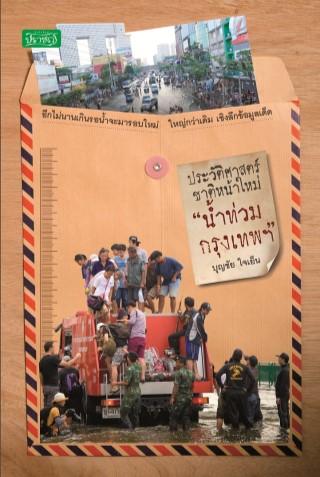 หน้าปก-ประวัติศาสตร์ชาติหน้าใหม่-น้ำท่วมกรุงเทพฯ-ookbee
