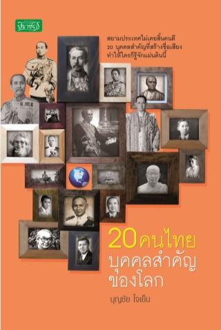 หน้าปก-20-คนไทย-บุคคลสำคัญของโลก-ookbee