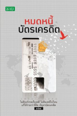 หน้าปก-หมดหนี้บัตรเครดิต-ookbee