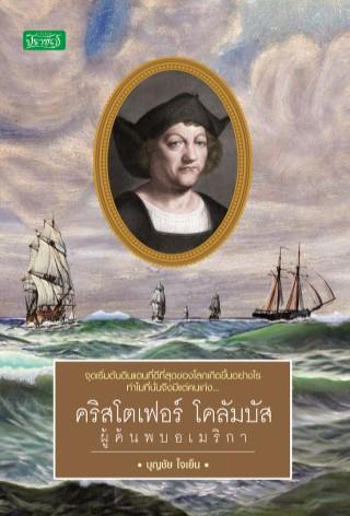 หน้าปก-คริสโตเฟอร์-โคลัมบัส-ผู้ค้นพบอเมริกา-ookbee