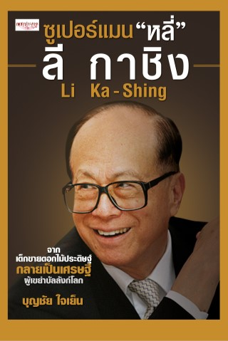 หน้าปก-ซูเปอร์แมน-หลี่-ลี-กาชิง-li-ka-shing-ookbee