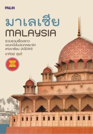 หน้าปก-มาเลเซีย-malaysia-ookbee