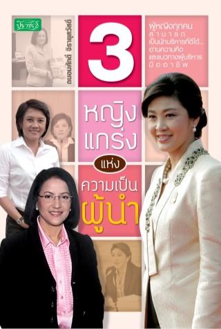 หน้าปก-3-หญิงแกร่ง-แห่งความเป็นผู้นำ-ookbee