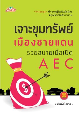 หน้าปก-เจาะขุมทรัพย์เมืองชายแดนรวยสบายเมื่อเปิด-aec-ookbee