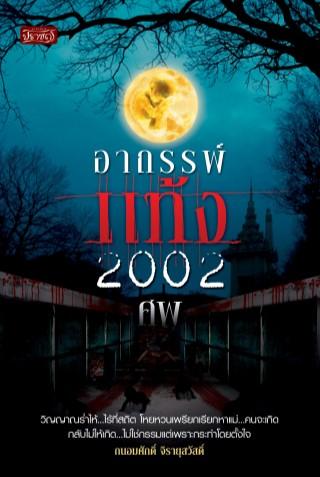 หน้าปก-อาถรรพ์แท้ง-2002-ศพ-ookbee
