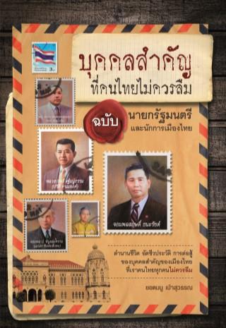 หน้าปก-บุคคลสำคัญที่คนไทยไม่ควรลืม-ฉบับ-นายกรัฐมนตรีและนักการเมืองไทย-ookbee