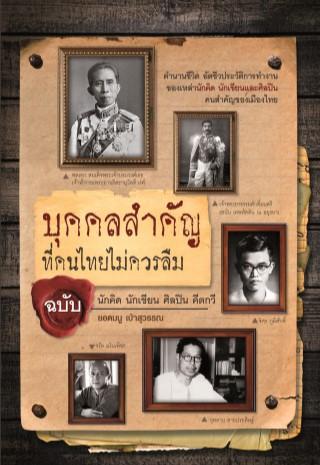 หน้าปก-บุคคลสำคัญที่คนไทยไม่ควรลืม-ฉบับ-นักคิด-นักเขียน-ศิลปิน-คีตกวี-ookbee