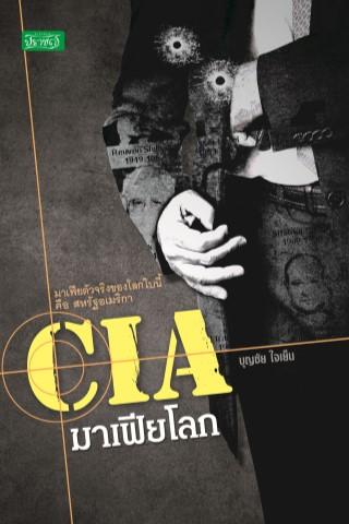 หน้าปก-cia-มาเฟียโลก-ookbee