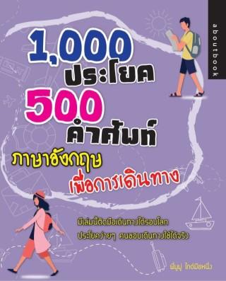 หน้าปก-1000-ประโยค-500-คำศัพท์ภาษาอังกฤษเพื่อการเดินทาง-ookbee