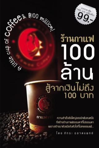 หน้าปก-ร้านกาแฟ-100-ล้าน-สู้จากเงินไม่ถึง-100-บาท-ookbee