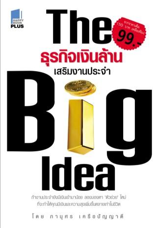 หน้าปก-big-idea-ธุรกิจเงินล้าน-เสริมงานประจำ-ookbee